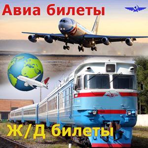 Авиа- и ж/д билеты Конышевки