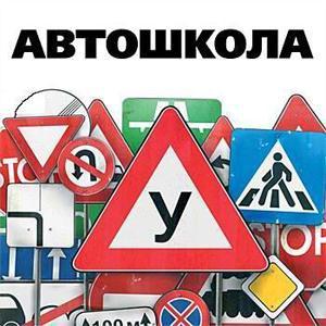 Автошколы Конышевки