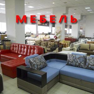 Магазины мебели Конышевки