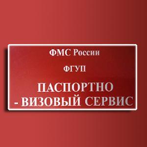 Паспортно-визовые службы Конышевки