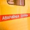 Аварийные службы в Конышевке