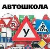 Автошколы в Конышевке