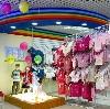 Детские магазины в Конышевке