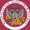 Налоговые инспекции, службы в Конышевке