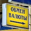 Обмен валют в Конышевке