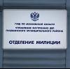 Отделения полиции в Конышевке
