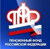 Пенсионные фонды в Конышевке