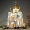 Религиозные учреждения в Конышевке